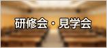研修会・見学会